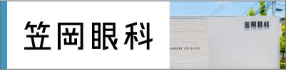 熊本市武蔵ヶ丘にある、白内障手術ができる眼科「笠岡眼科」です。